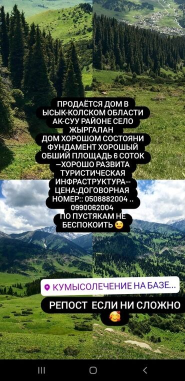 Azamat - Кыргызстан: Продам Дом 60 кв. м, 5 комнат