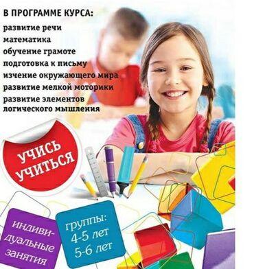 adidas zhiletka в Кыргызстан: Репетитор   Чтение   Подготовка к школе