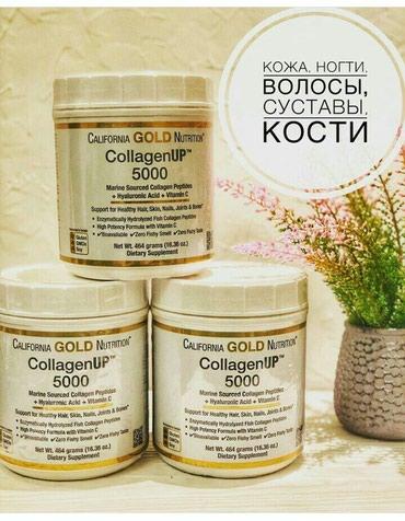 Коллаген, пищевая добавка для в Бишкек