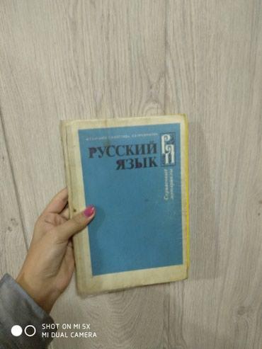 Русский язык б/у в Бишкек