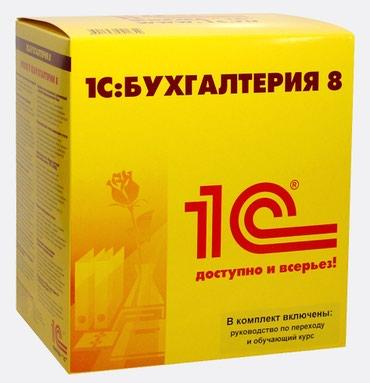 Бухгалтерия 1С в Бишкек
