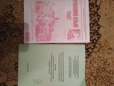 Продаю учебники кыргыз тили и адабият в Бишкек