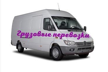 Услуга Спринтер такси Перевозки грузов по городу и регионам в Лебединовка
