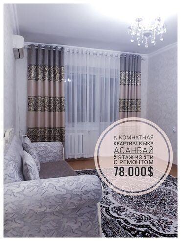 Продается квартира: 5 комнат, 113 кв. м