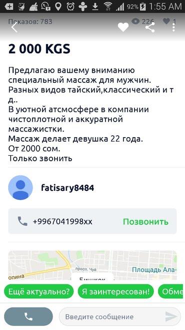 Массаж с Пенкой - на выезд и у себя! в Бишкек