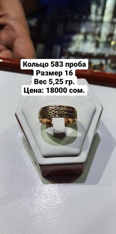 Кольцо .Золото Куплено в Алтыне. Цена за грамм Вас приятно удивит. Со