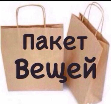 женская одежда весна лето в Кыргызстан: Продаю женские веши пакетами, зима-лето, состояние хорошее. Токмак