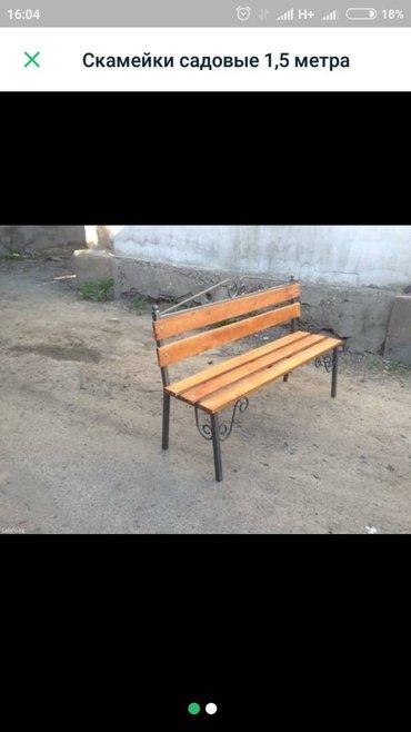 Садовые скамейки 2700 сом!! Отличное качество! 0703713000 в Бишкек