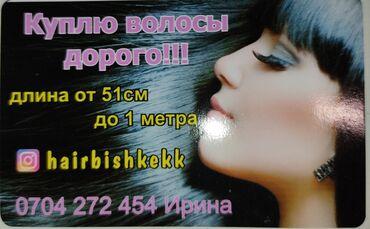 Покупаем волосы дороже всех городе присылайте фото волос на WhatsApp