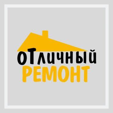 квартира подселением in Кыргызстан | ОТДЕЛОЧНЫЕ РАБОТЫ: Штукатурка, Поклейка обоев, Утепление | Больше 6 лет опыта