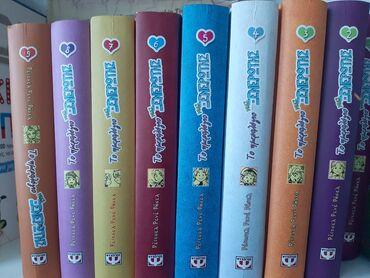 """Πωλούνται βιβλία """" Το ημερολόγιο μιας ξενερωτης"""" 2-9. Σε πολύ καλή κατ"""
