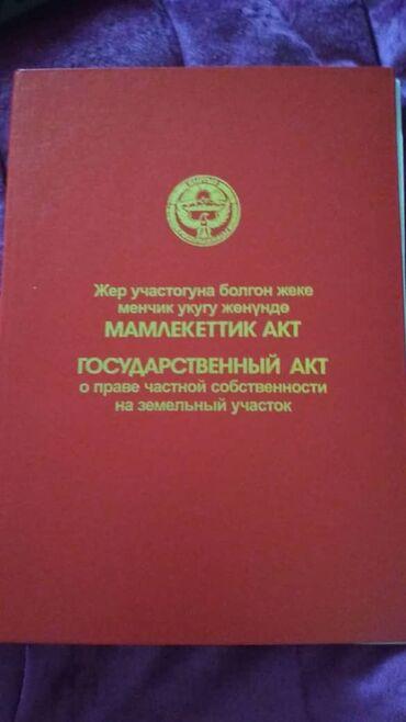 Недвижимость - Боконбаево: 30 соток, Для строительства, Собственник, Красная книга