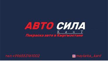Услуги - Кировское: Кузов | Рихтовка, сварка, покраска