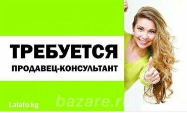 Требуется менеджер по продажам , для продажи и консультирование клиент в Бишкек