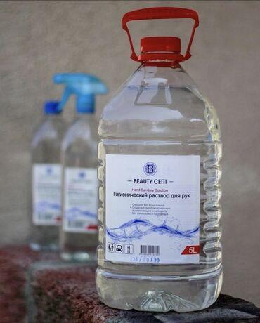 жидкость для интимной гигиены в Кыргызстан: Антисептик бьюти септ 5 л.,гигиенический раствор для рук .Оптом и в