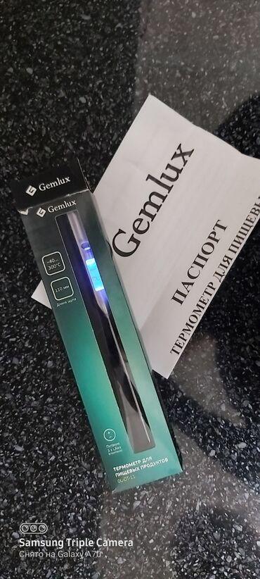 Продаю совершенно новый кухонный термощуп фирмы Gemlux