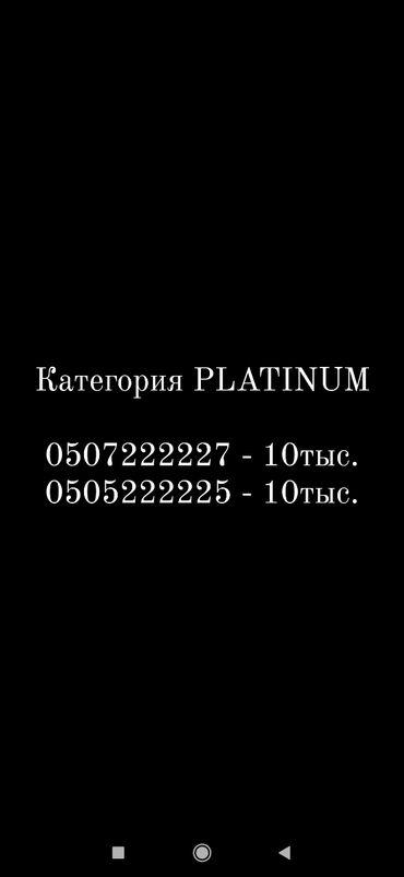 свободные номера о список в Кыргызстан: Номера О!
