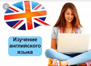 репетитор по информатике в Азербайджан: Английский язык. Уроки Английского. Опытный педагог английского языка