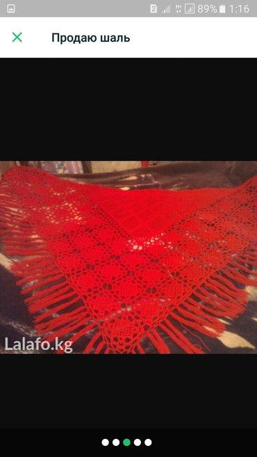 Продаю шали ручной работы разной в Бишкек