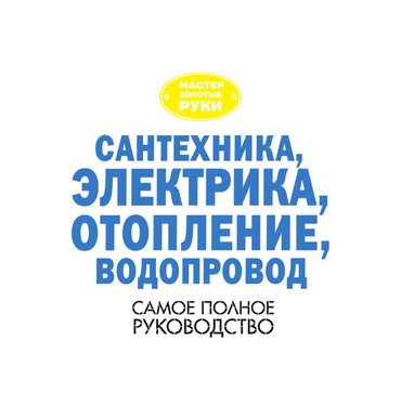 САНТЕХНИК, в Бишкек