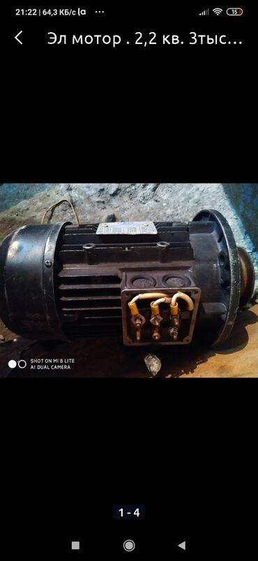 Электромотор 2.2кв 3т об