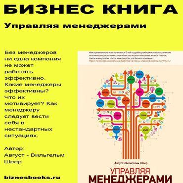 Телефоны из китая - Кыргызстан: Книга на телефон Писать в телеграм: biznesknigi7Умение слушать.Эта