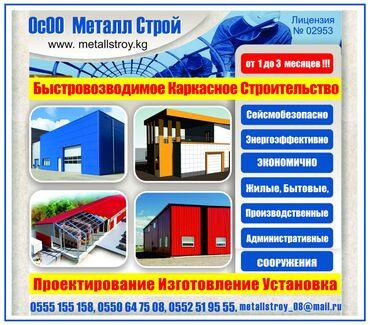 комплект серьги и кольцо в Кыргызстан: Проектирование, изготовление и монтаж производственных помещений. Скла