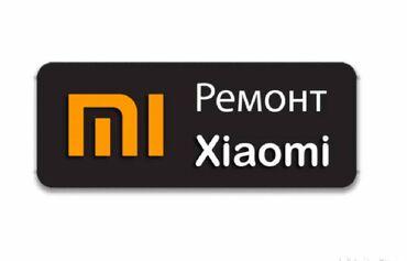 Ремонт xiaomi замена дисплея стекла батарейки корпуса