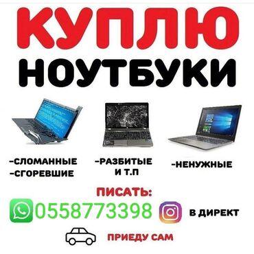 Куплю ноутбуки разбитые ненужные нерабочие и рабочие в любом