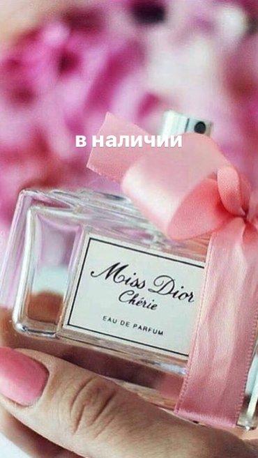 духи essens все в наличии стойкость 48часов 100%оригинал  в Бишкек