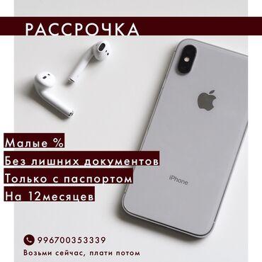 золото в рассрочку бишкек in Кыргызстан | SAMSUNG: IPhone 11 Pro Max | 256 ГБ | Розовое золото (Rose Gold) Б/У | Гарантия, Кредит, Беспроводная зарядка