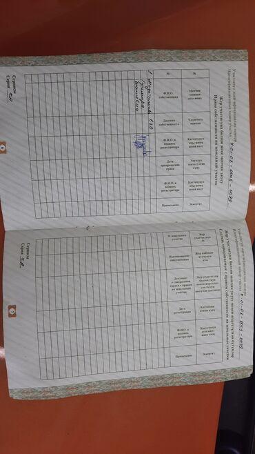 толь цена в бишкеке в Кыргызстан: 1800 соток, Для сельского хозяйства