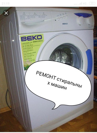 Ремонт стиральных машин гарантия и качество в Кок-Ой