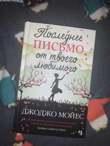 Книга Джоджо Мойес - Последнее письмо от твоего любимого