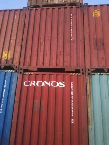 Продаю контейнера морские оптом и в розницу цена договорная