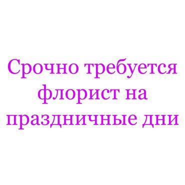 Требуется кухонный работник - Кыргызстан: Срочно требуется флорист на праздничные дни! Обращаться по номеру:+