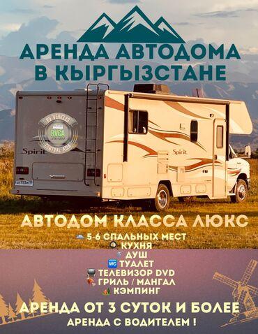 Аренда Автодома Бишкек    Эксклюзив Предложение в Кыргызстане 🏖Отдохни
