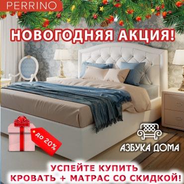 СКИДКИ и ПОДАРКИ от сети мебельных в Бишкек