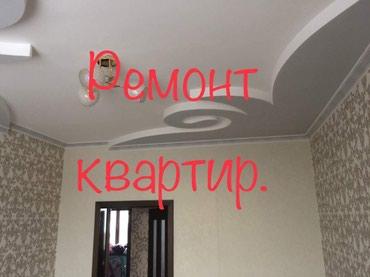 Ремонт Квартир !!! Натяжные потолки . в Бишкек