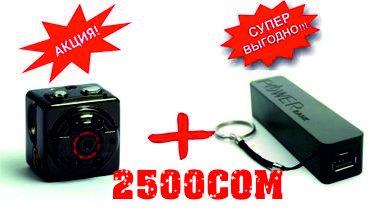 Акция!!! +подарок   мини камера sq8 - это в Бишкек