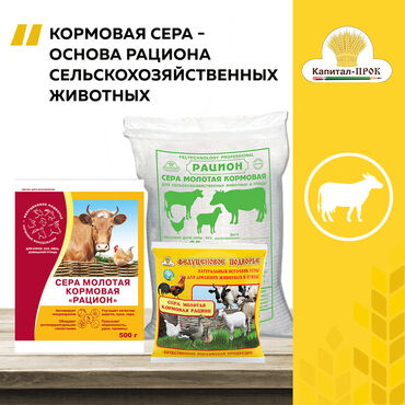 С/х животные - Кыргызстан: Сера кормовая россия - основа рациона - рост - привесы - усвоение
