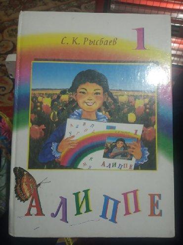 """Другие товары для детей в Кант: Книга """"Алиппе"""""""