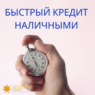 Быстрый кредит, кредитование частных в Бишкек