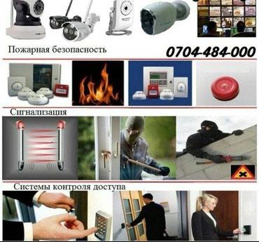 Ip-камеры-до-150-м-night-vision - Кыргызстан: Видеонаблюдение системы контроля доступом.охранно-пожарные