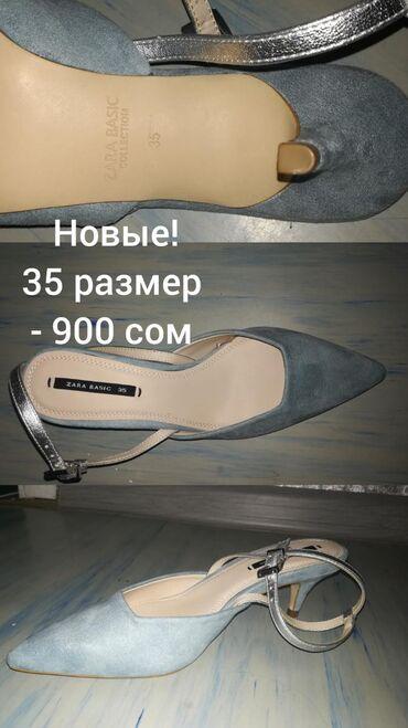 туфли-новые в Кыргызстан: Zara, новые! эксклюзив!   ещё больше обуви в моём профиле!  что-то отд