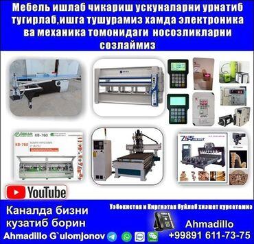 Услуги - Кочкор-Ата: ЧПУ настройка и ремонт и установкаПВХ кромка станокPvs makinaCNC
