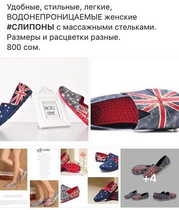 botinki 37 razmer в Кыргызстан: Удобные, стильные, легкие, водонепроницаемые женские #слипоны с