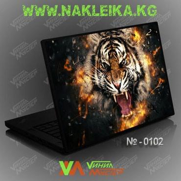 наклейка-для-ноутбука в Кыргызстан: НАКЛЕЙКА НА НОУТБУК №0102 ТигрИзготовление от 30 минут!Наклеивание в