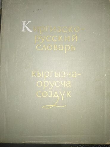 Спорт и хобби - Беш-Кюнгей: Словарь Юдахина 1965 год