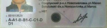 Ищу работу Водитель 53 лет в Бишкек